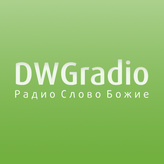 DWGradio Радио Слово Божье